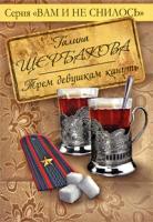 Галина Щербакова Трем девушкам кануть 978-5-699-38142-5