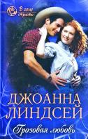 Ліндсей Джоанна Грозовая любовь 978-617-12-6284-3