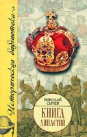 Николай Сычев Книга династий 978-5-17-050081-9, 978-5-478-00995-3