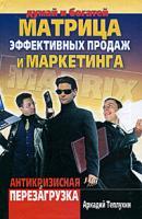 Аркадий Теплухин Матрица эффективных продаж и маркетинга. Антикризисная перезагрузка 978-5-17-063958-8, 978-5-93878-980-7, 978-5-226-01701-8