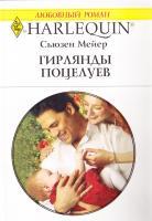 Мейер Сьюзен Гирлянды поцелуев 978-5-05-007101-9, 978-0-373-17556-7