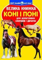 Зав'язкин Олег Велика книжка. Коні і поні 978-617-7352-25-8