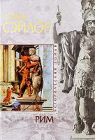 Стивен Сэйлор Рим 978-5-699-33678-4