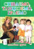 Паронова В.І., Шевченко Н.М. Співаємо, танцюємо, граємо. Збірка пісень для дітей молодшого дошкільного віку 966-692-807-8