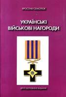 Семотюк Ярослав Українські військові нагороди 0-9688187-3-0