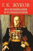 Жуков Георгий Воспоминания и размышления. В 2 т. Т. 1 978-5-373-03421-0