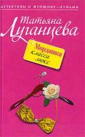 Татьяна Луганцева Мордашка класса люкс 978-5-699-35495-5