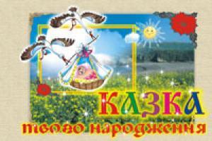 Мацко Ірина Олександрівна Казка твого народження. Фотоальбом - казка для новонароджених 966-692-998-8