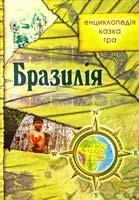 Укладач Ю. Бєсєдіна Бразилія: енциклопедія, казка, гра 978-966-1515-06-1