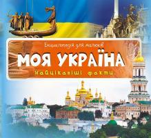 Моя Україна. Найцікавіші факти 978-617-690-525-7