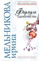 Ирина Мельникова Формула одиночества 978-5-699-24217-7
