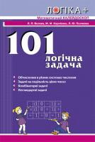 Корнієнко М.М.  Бєлова Л.П.  Полякова Л.Ю. 101 логічна задача. Математичний калейдоскоп