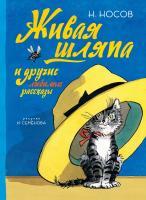 Носов Николай Живая шляпа и другие любимые рассказы (Рисунки И. Семенова) 978-5-389-13414-0