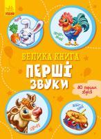 Сонечко Ірина Велика книга. Перші звуки 978-966-74-9820-7