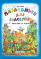 Вознюк Л. Парасольки для квасольки. Вірші 978-966-07-1720-6
