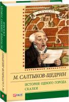 Салтыков-Щедрин Михаил История одного города. Сказки 978-966-03-6640-4