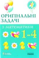 Упоряд. Н. В. Курганова Оригінальні задачі з математики. 1—4 класи 978-611-540-196-3