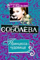 Лариса Соболева Принцесса-чудовище 978-5-699-34975-3