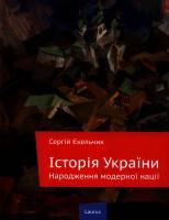 Єкельчик Сергій Історія України. Народження модерної нації 978-966-2449-18-1