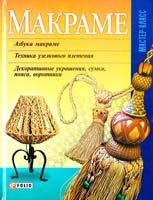 Авт.-сост. М. П. Згурская Макраме 978-966-03-4745-8