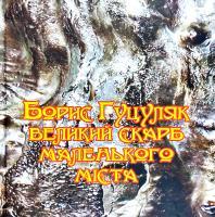 Гуцуляк Борис Великий скарб маленького міста 978-617-7465-18-7