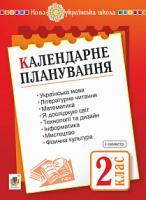 Будна Наталя Олександрівна Календарне планування. 2 клас. Ч. 1. НУШ 2005000014871
