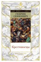 Сенкевич Генрик Крестоносцы 978-5-389-14238-1