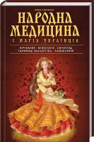 Ігнатенко Ірина Народна медицина і магія українців 978-617-12-1549-8