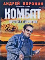 Андрей Воронин, Максим Гарин Комбат против пиратов 978-985-14-1493-8