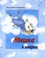 Чорнакец Єва-Марія Мишка в хмарах 966-8522-37-0