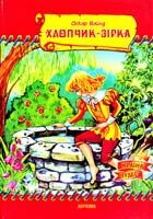 Вайлд Оскар Хлопчик-зірка 978 966-459-0 75-1