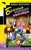 Донцова Дарья Брачный контракт кентавра 978-5-699-37255-3