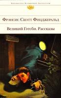 Фицджеральд Френсис Скотт Великий Гэтсби ; Рассказы 978-5-699-63737-9