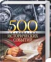 Карнацевич Владислав 500 знаменитых исторических событий 978-966-03-3802-9