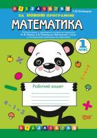 Робочий зошит з математики 1 клас до підручника Рівкінд Ф.М. 978-617-030-617-3