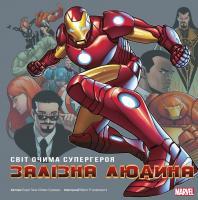 Ларрі Гама й Марк Сумерак Залізна людина. Світ очима супергероя 978-966-948-054-5