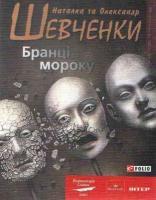 Наталка Шевченко, Олександр Шевченко Бранцi мороку 978-966-03-39-36