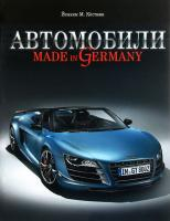 Йоахим М. Кестник Автомобили. Made in Germany 978-966-180-403-5