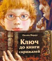 Мардус Оксана Ключ до книги скрижалей 9786177262304