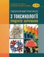 Воронова А. С. ред. За Лабораторний практикум з токсикології продуктів харчування 978-966-941-214-0