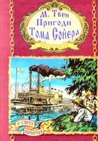 Твен Марк Пригоди Тома Сойєра 966-674-169-5