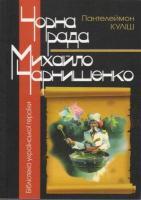 Куліш Пантелеймон Чорна рада. Михайло Чернишенко 978-966-608-864-5