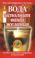 Сестра Стефания Вода исполнит ваши желания. Как наговаривать на воду, чтобы получить здоровье и богатство 978-5-17-049937-3