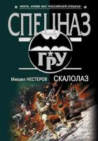 Михаил Нестеров Скалолаз 978-5-699-31351-8