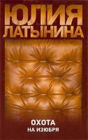 Юлия Латынина Охота на изюбря 978-5-17-058511-3, 978-5-271-23372-2