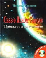 Левашов Николай Сказ о Ясном Соколе. Прошлое и настоящее 978-5-4264-0002-3