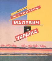 Горбачов Дмитро Малевич і Україна 966-96670-0-3