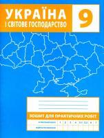 Україна і світове господарство. 9 клас. Зошит для практичних робіт