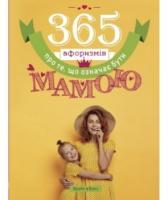 Головін Влад 365 афоризмів про те, що означає бути мамою 978-617-7766-21-5