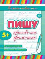 Леонова Н. Пишу красиво та грамотно 978-966-284-107-7
